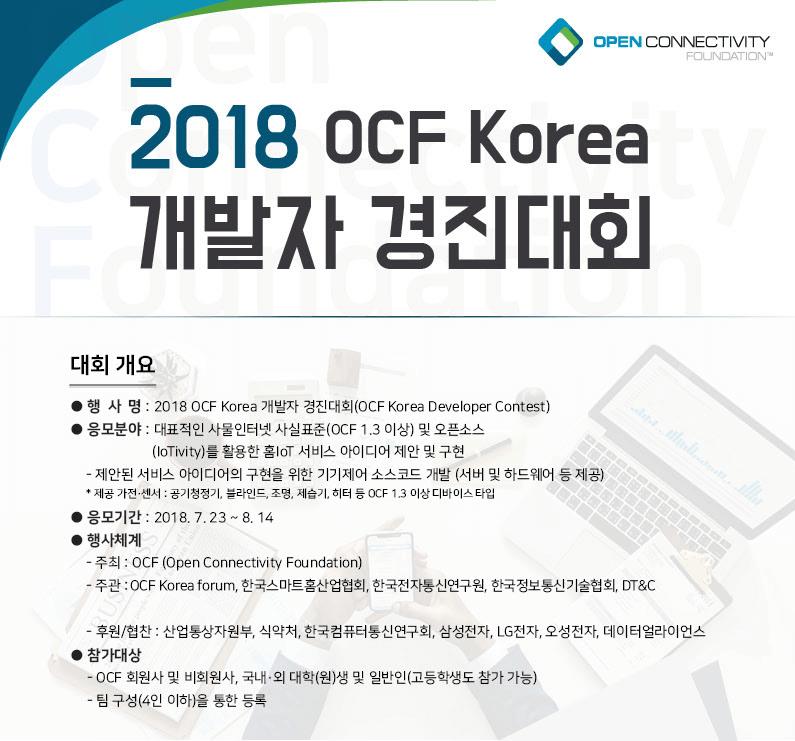 2018 OCF Korea 개발자 경진대회