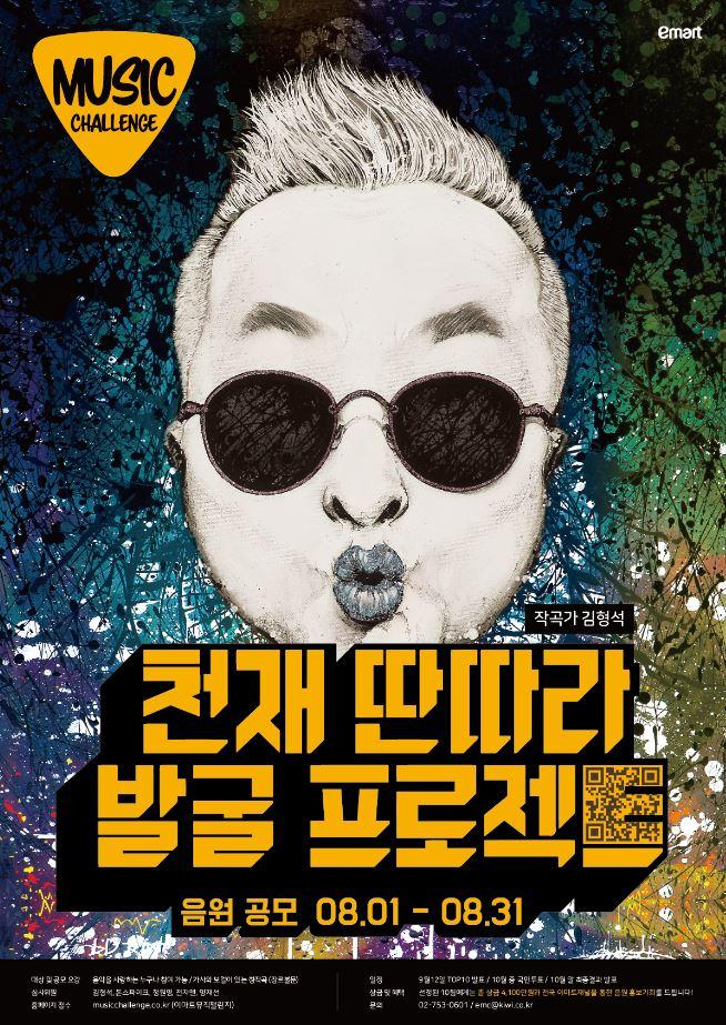 천재 딴따라 발굴 프로젝트(이마트 뮤직 챌린지)