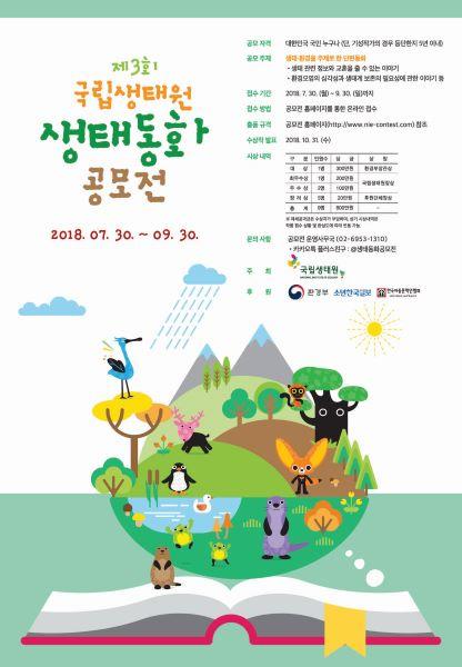 제3회 국립생태원 생태동화 공모전