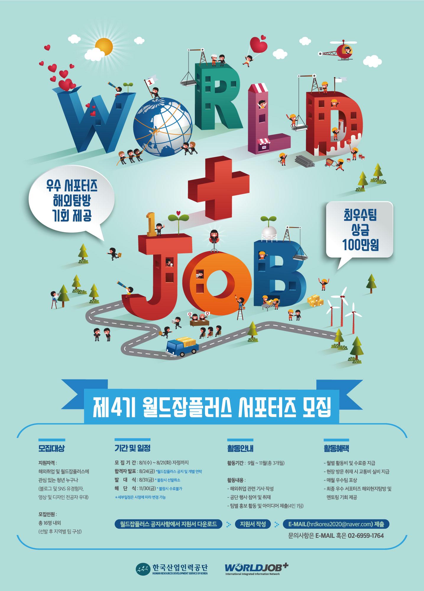 [한국산업인력공단] 월드잡플러스 서포터즈 4기 모집