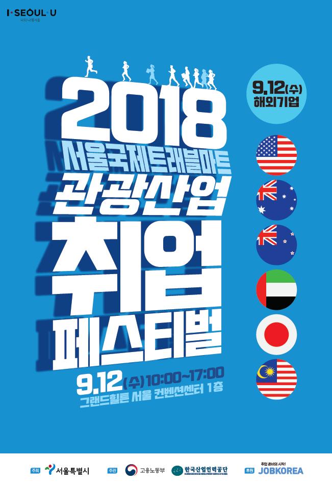 2018 서울국제트래블마트 관광산업 해외취업 페스티벌