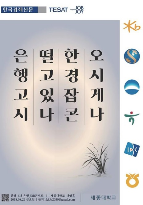 [한국경제신문] 2018년 은행권 잡콘서트(국민, 신한, 우리, KEB하나, 기업, 농협은행)