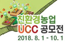 친환경농업 UCC 공모전