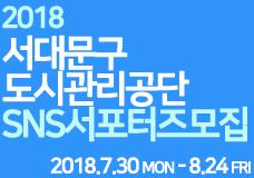 서대문구도시관리공단 SNS 서포터즈 모집