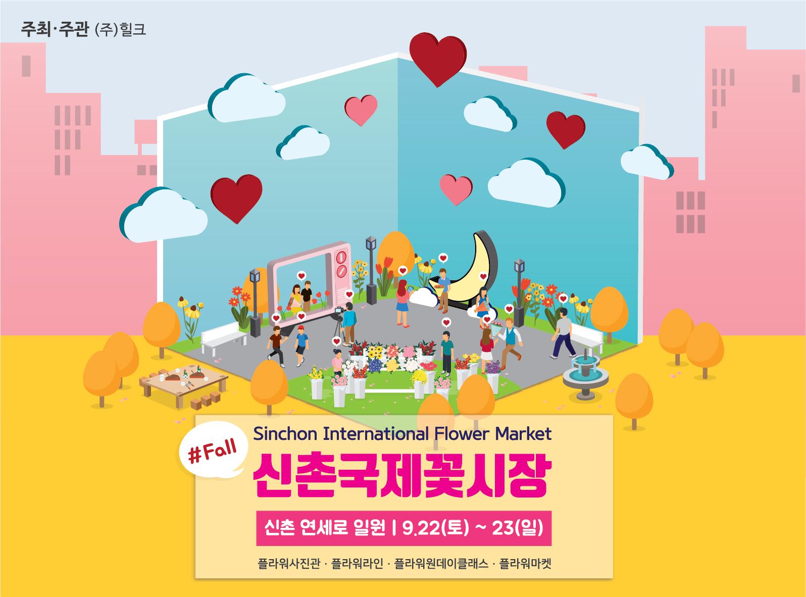 2018 신촌국제꽃시장ver.Fall 꽃소년, 꽃소녀 3기 대모집