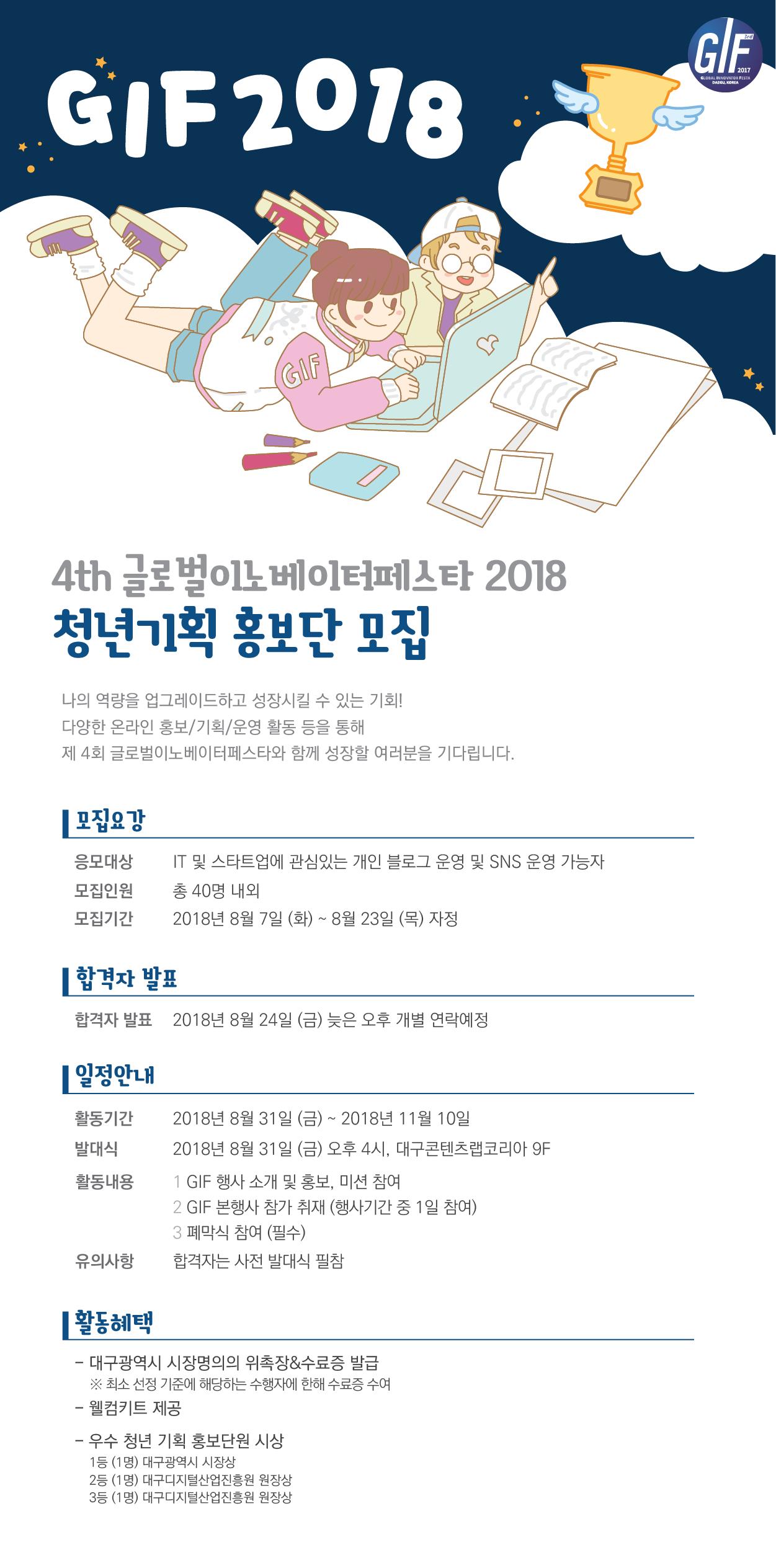 [대구] 카피라이팅&소셜마케팅 실무! GIF 글로벌이노베이터페스타 청년기획홍보단 모집 (~8/23)