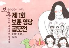 [국가보훈처] 제1회 보훈 영상공모전