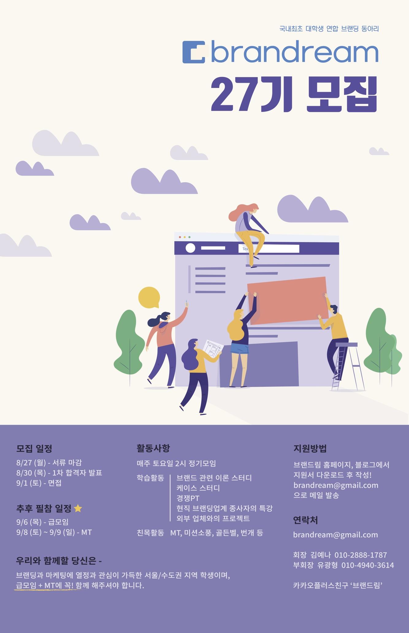 """국내 최초 대학생 연합 브랜딩 동아리 """"브랜드림""""에서 27기를 모집합니다(~8/27까지)"""