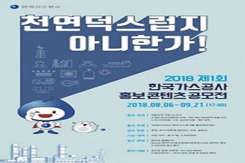2018 제1회 한국가스공사 홍보 콘텐츠 공모전