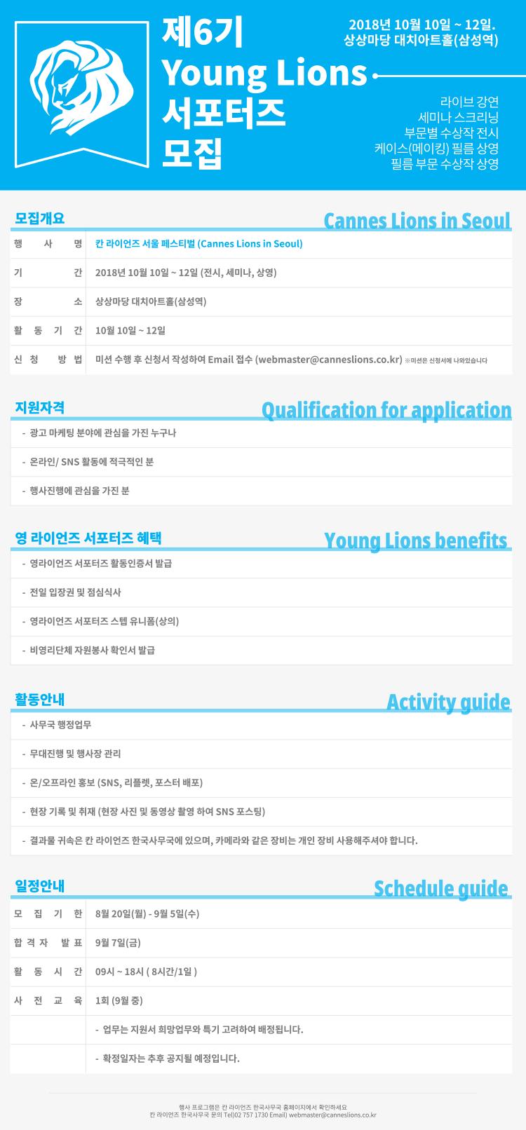 [Cannes Lions 국제광고제]2018 서울 페스티벌 서포터즈 제 6기 영 라이언즈 모집 (~9/5)