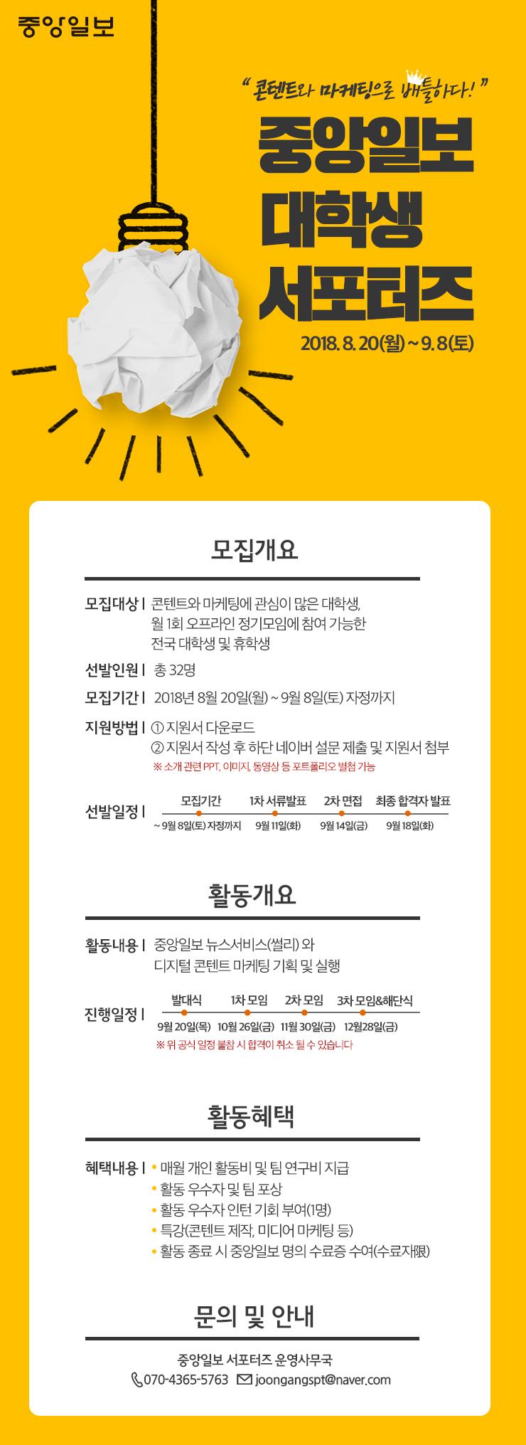 [중앙일보] 중앙일보 대학생 서포터즈 모집!!(~9/8 자정까지)