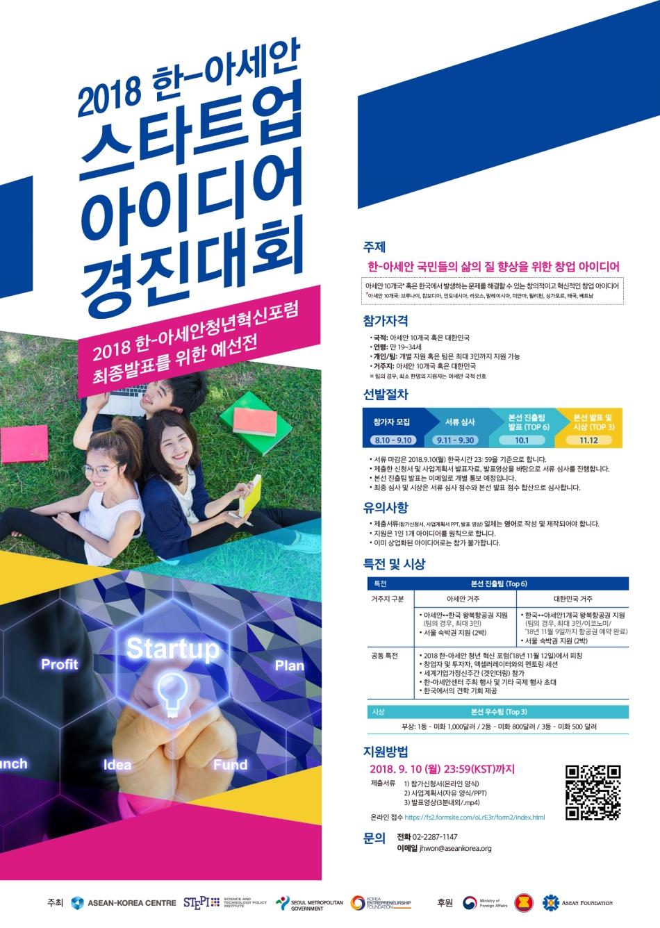 한-아세안 스타트업 아이디어 경진대회