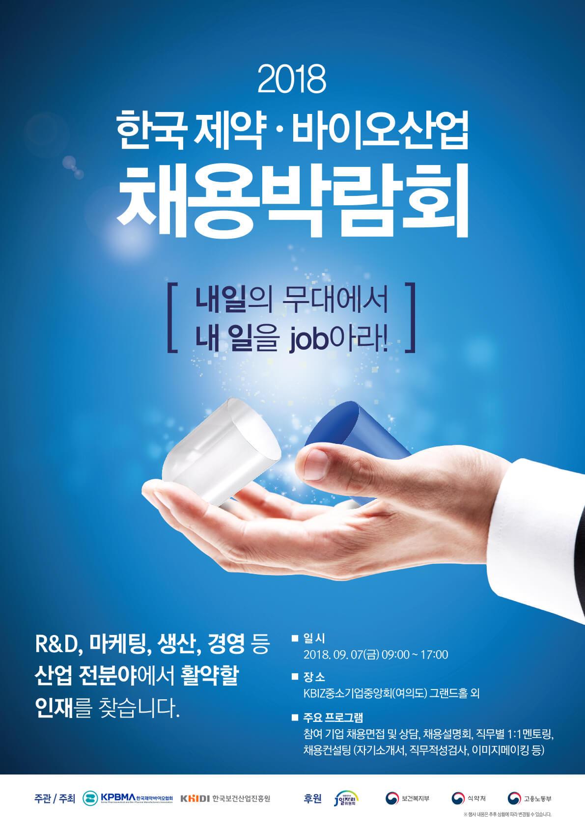 2018 한국 제약ㆍ바이오산업 채용박람회