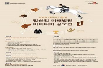 2018 대국민 참여 말산업 미래발전 아이디어 공모전