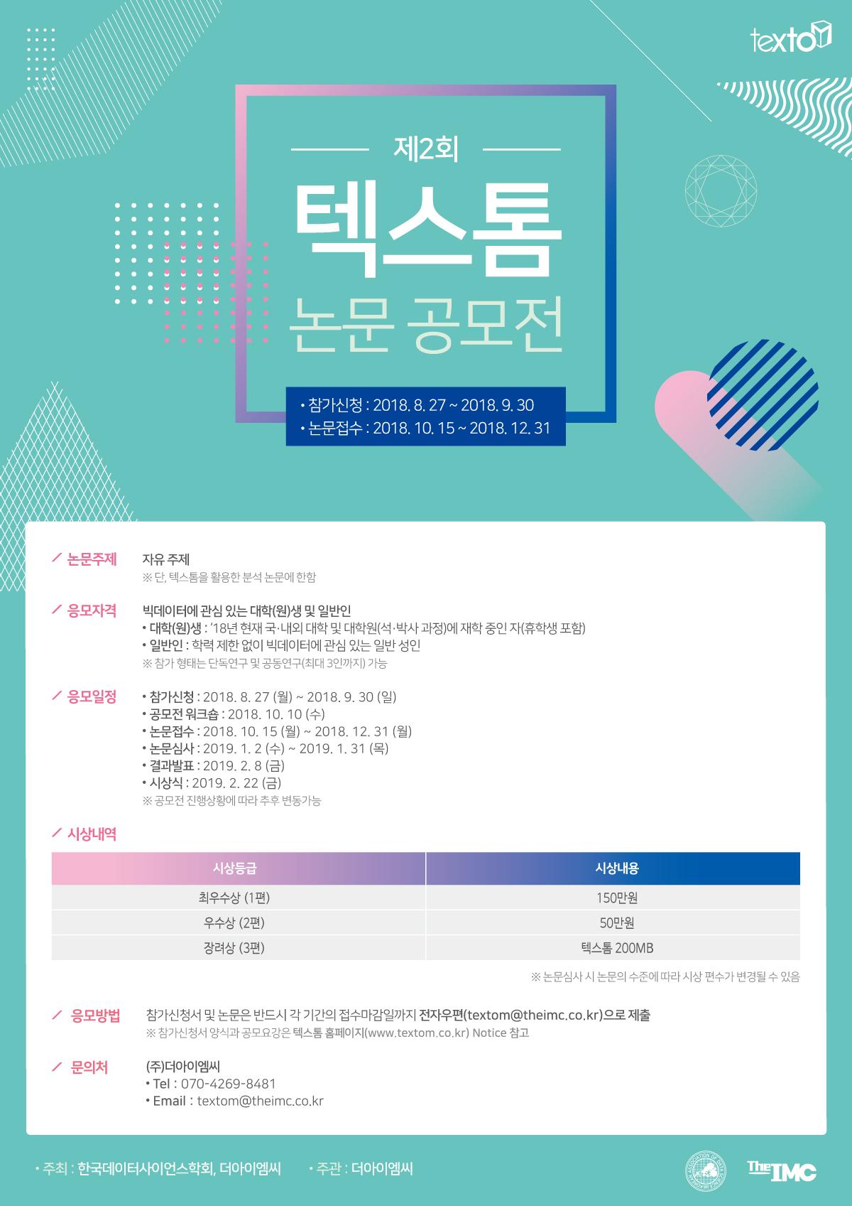 ≪ 제2회 텍스톰 논문 공모전 ≫ 개최