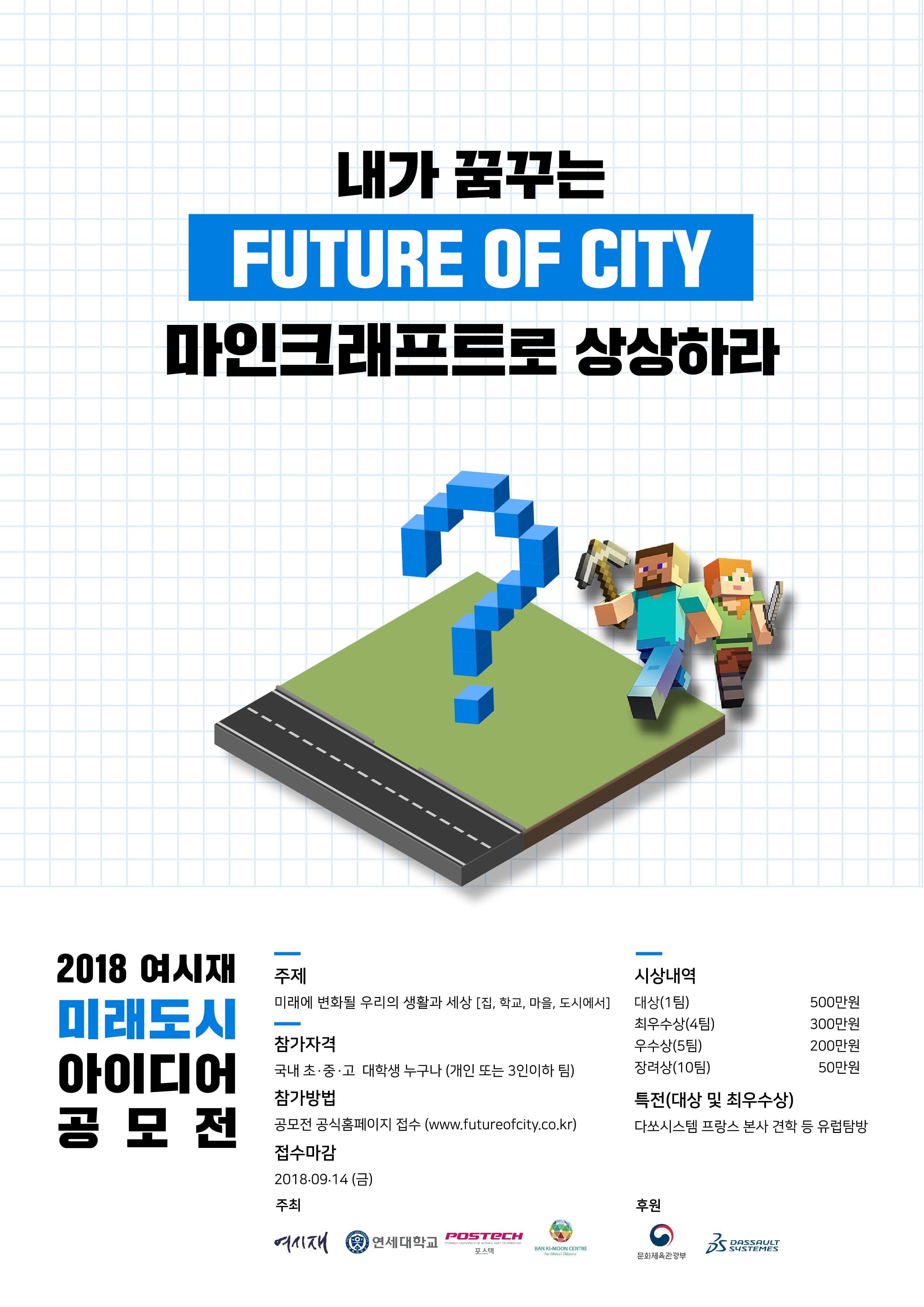 2018 여시재 미래도시 아이디어 공모전