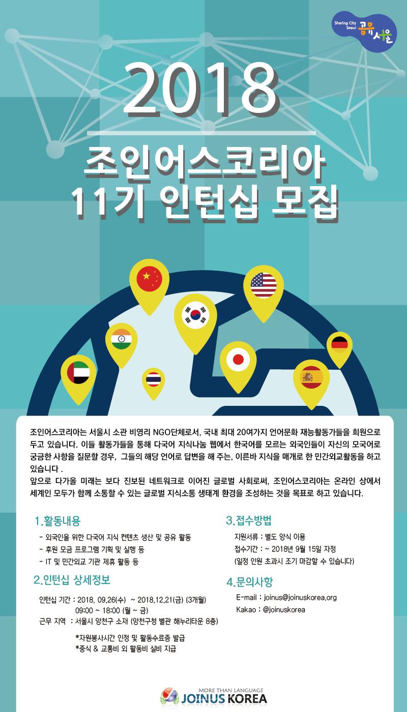 2018 추계 인턴십 자원활동가 11기 모집공고 [자원봉사인정/ 수료증 발급] ( ~ 2018. 9. 15 )