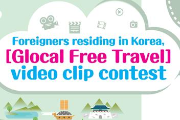 [video clip contest]주한 외국인 대상 자유 여행 영상 공모전