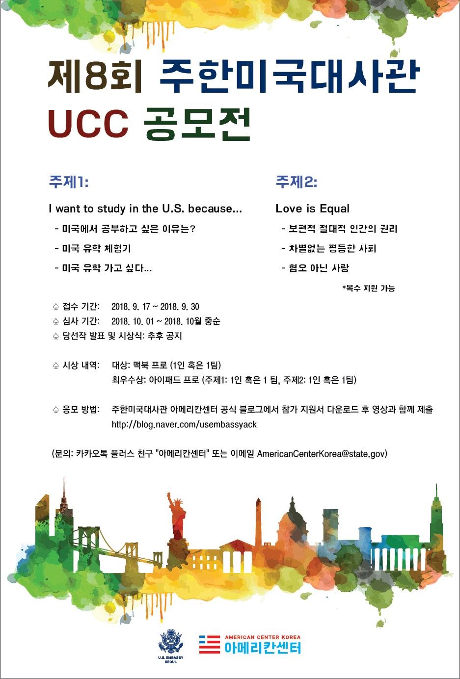 제 8회 주한미국대사관 아메리칸센터 UCC 공모전