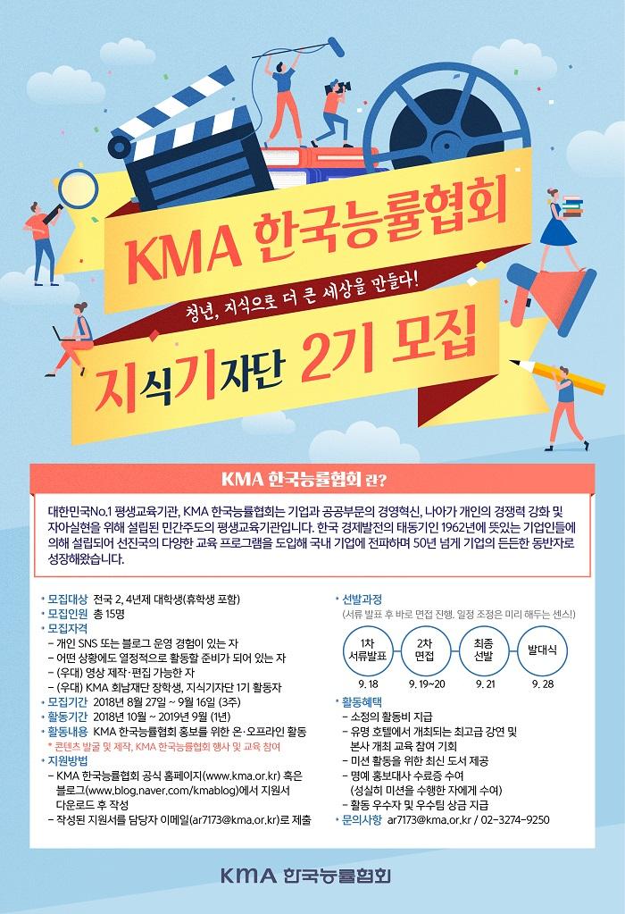 청년, 지식으로 더 큰 세상을 만들다! KMA 한국능률협회 지식기자단 2기 모집(~9/16)