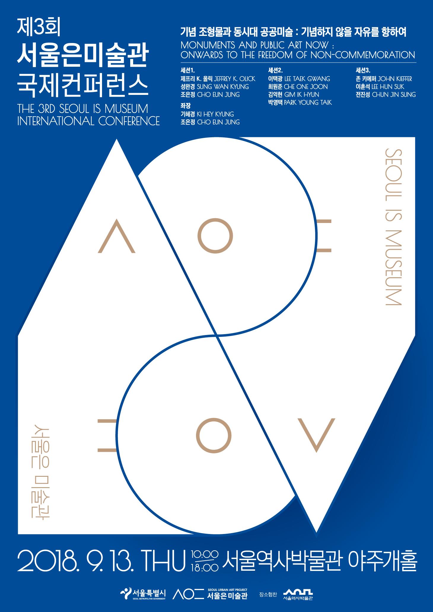 제3회 서울은 미술관 국제컨퍼런스