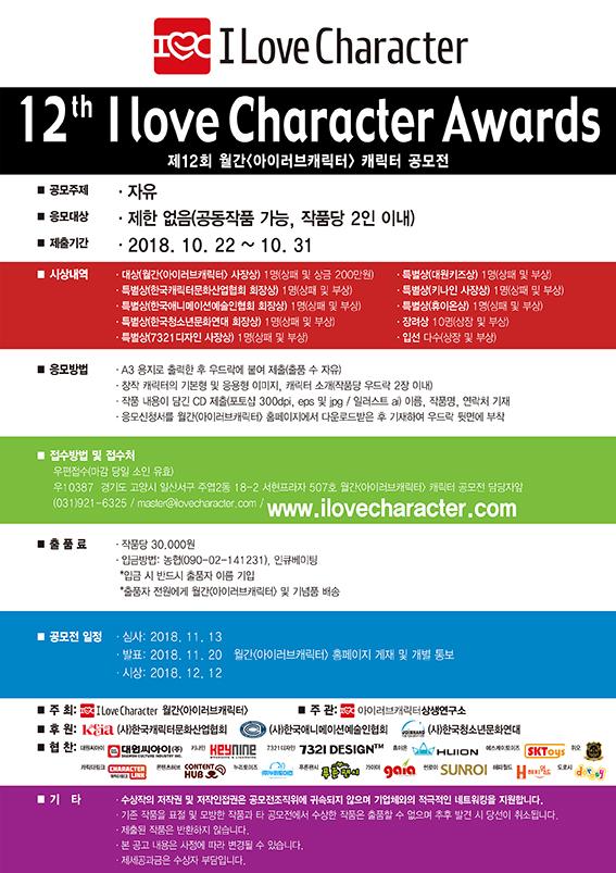 [아이러브캐릭터] 제12회 월간≪아이러브캐릭터≫ 캐릭터 공모전(~10/31)