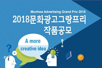 2018문화광고그랑프리