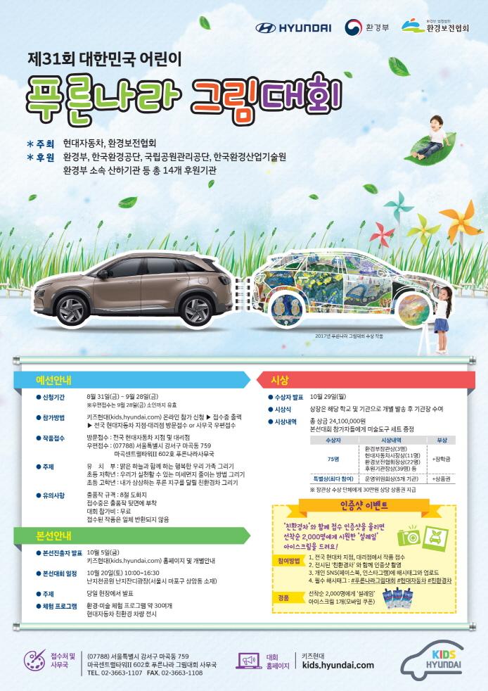 제31회 대한민국 어린이 푸른나라그림대회