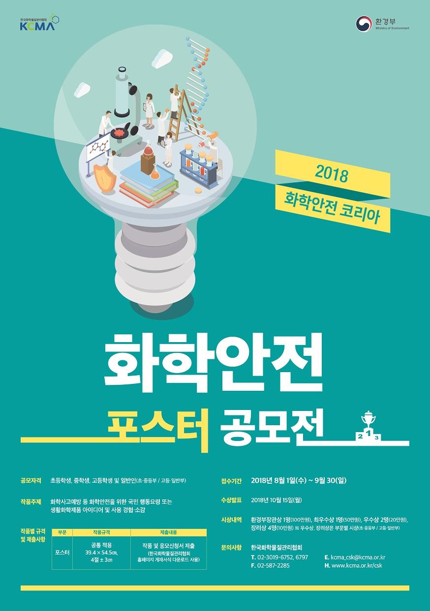 2018화학안전코리아 포스터 공모전을 개최합니다!