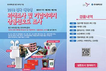 한국대학신문 2018 전국대학생 의식조사 및 기업이미지 상품선호도 조사