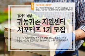 [경기도북부] 귀농귀촌 지원센터 서포터즈 1기 모집