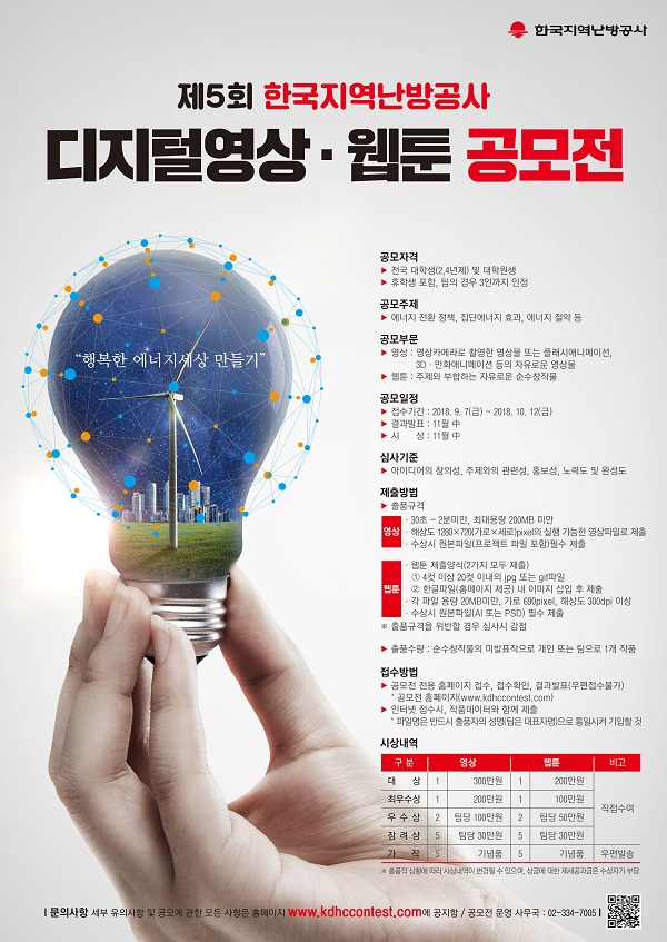 제5회 한국지역난방공사 디지털영상·웹툰 공모전