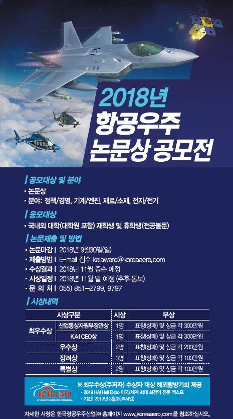 KAI) 2018 항공우주논문상 공모전(~9/30)★채용전형시 가산점 부여,해외탐방기회제공