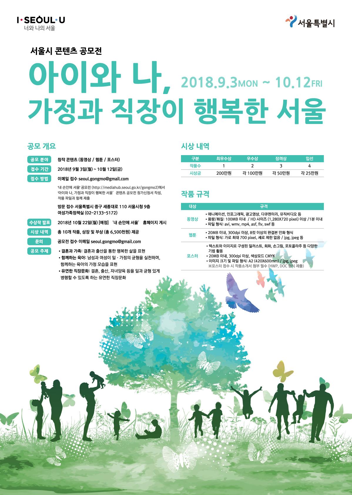 '아이와 나, 가정과 직장이 행복한 서울' 콘텐츠 공모전