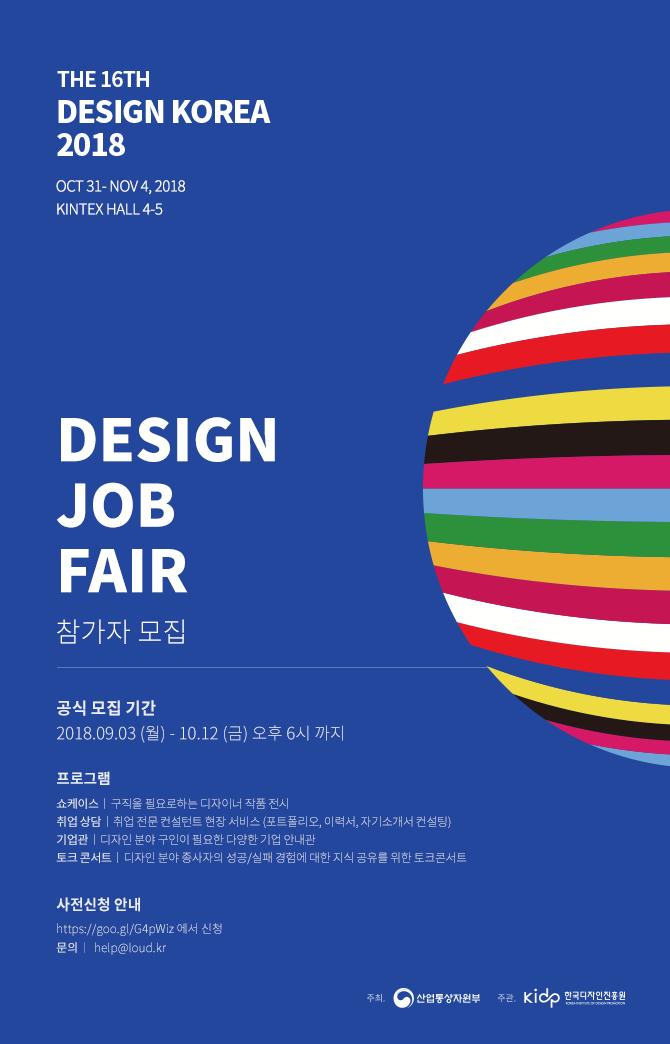 [잡페어] 디자인코리아2018 | DESIGN JOB FAIR 참가자 모집