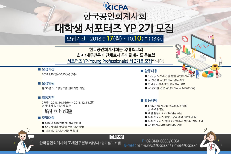 한국공인회계사회 대학생 서포터즈 YP(Young Professionals) 2기 모집