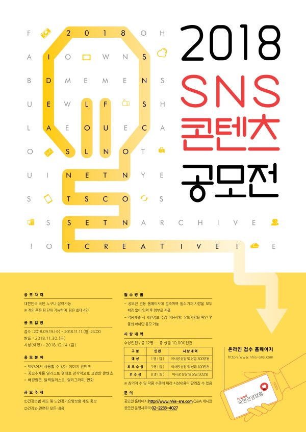 국민건강보험공단 2018 SNS 콘텐츠 공모전