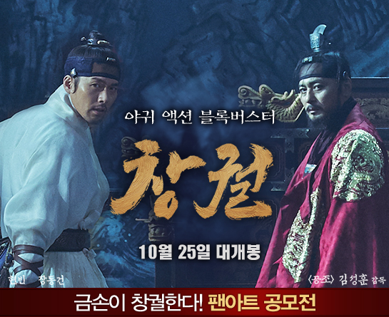 영화 ≪창궐≫ 팬아트공모전