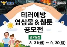 테러예방 영상물&웹툰 공모전