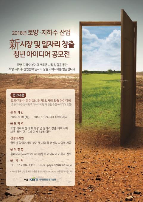토양·지하수 新시장 및 일자리 창출 청년 아이디어 공모전
