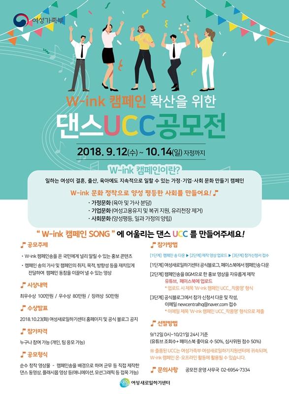 [여성가족부 W-ink(윙크) 캠페인 댄스 UCC 공모전]