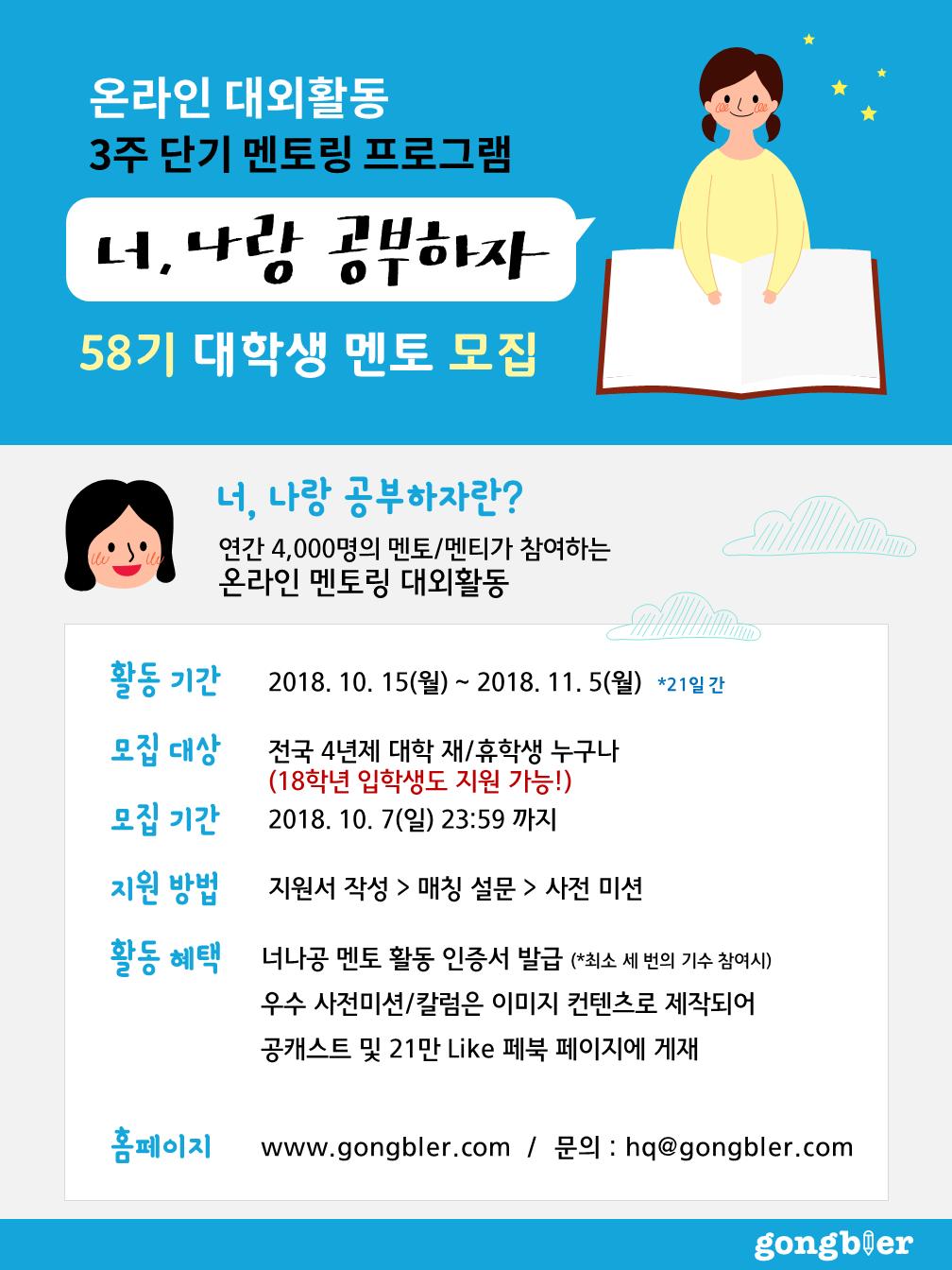 [공블러] 온라인 대학생 멘토링 대외활동 너나공 58기 모집(~10/7)