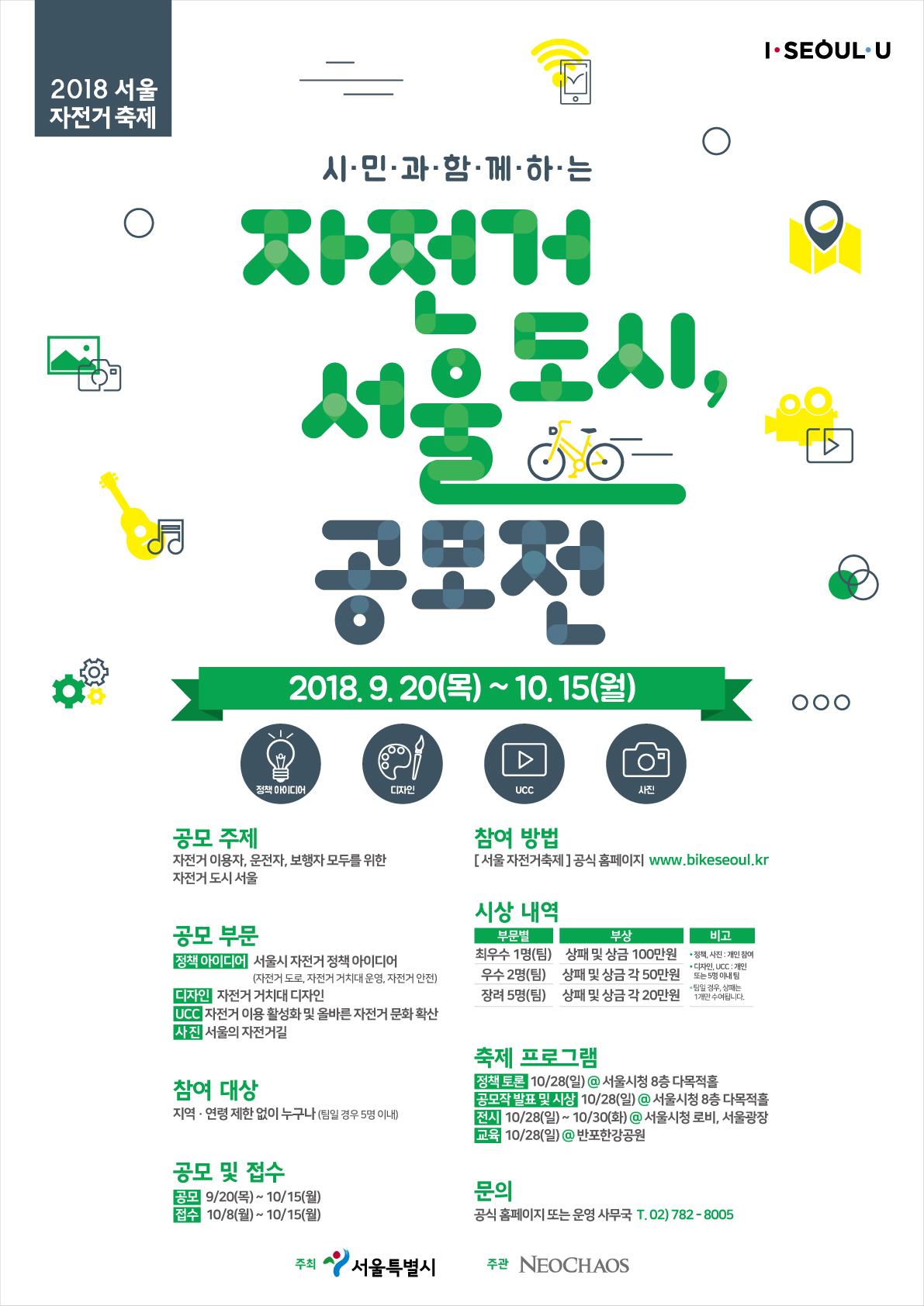 2018 서울 자전거 축제를 함께할 시민기획단을 모집합니다!!