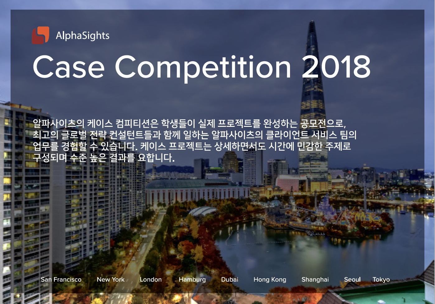 Case Competition 2018