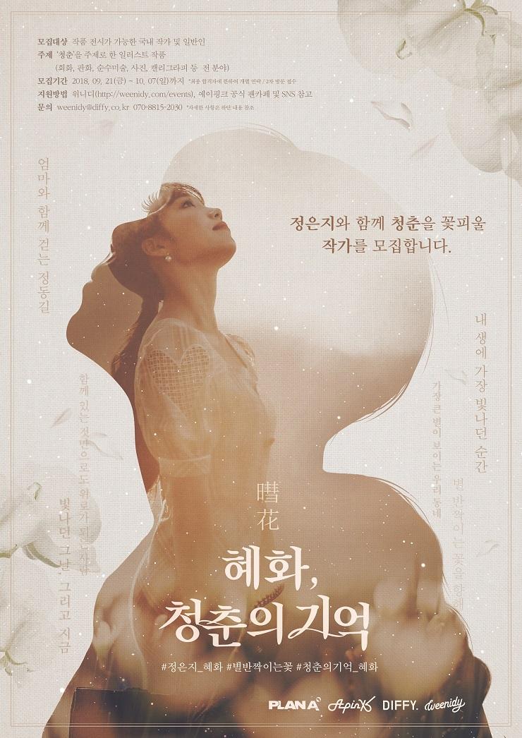 에이핑크 정은지와 함께 '혜화(暳華), 청춘의 기억' 전시 참여작가 모집(~10/7)