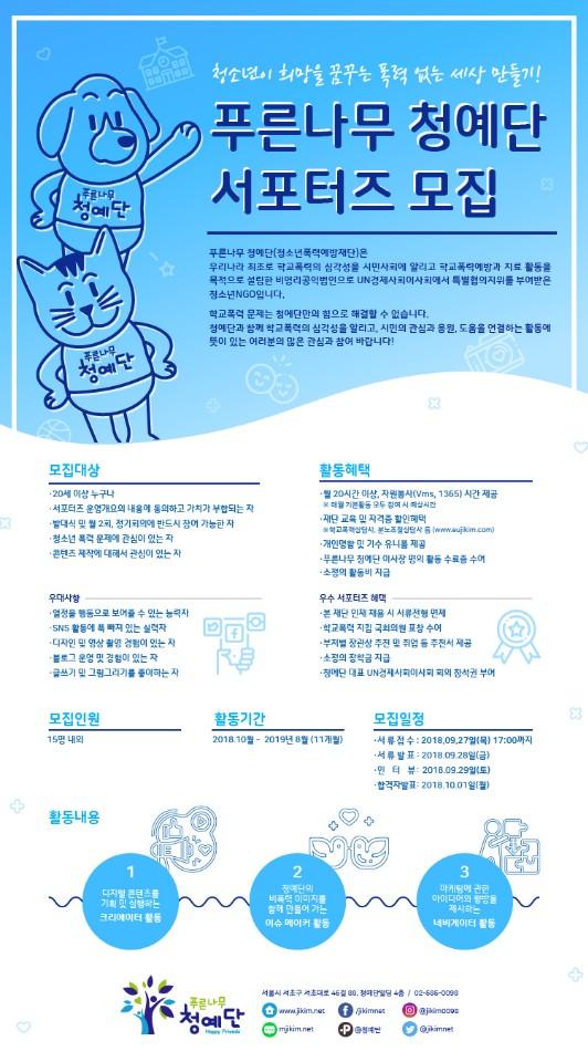 푸른나무 청예단(청소년폭력예방재단) 서포터즈 모집