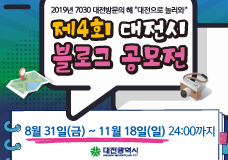 제4회 대전시 블로그 공모전