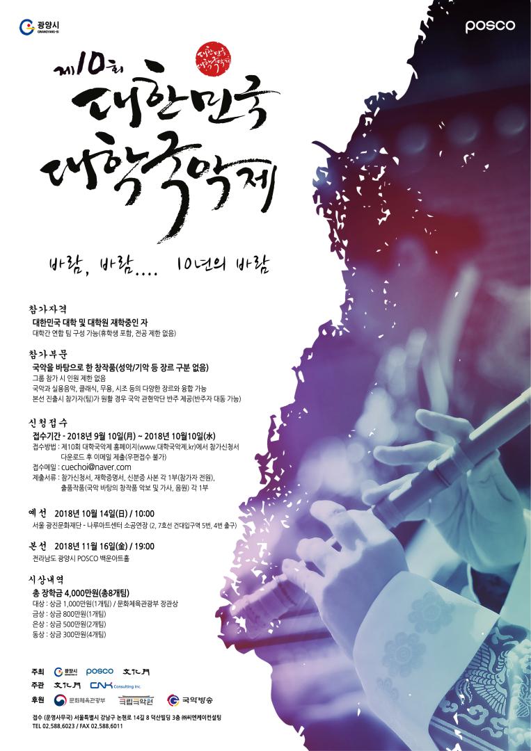 제 10회 대한민국 대학국악제
