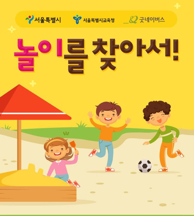 서울특별시와 굿네이버스가 함께하는 놀이공모전 '놀이를 찾아서!'