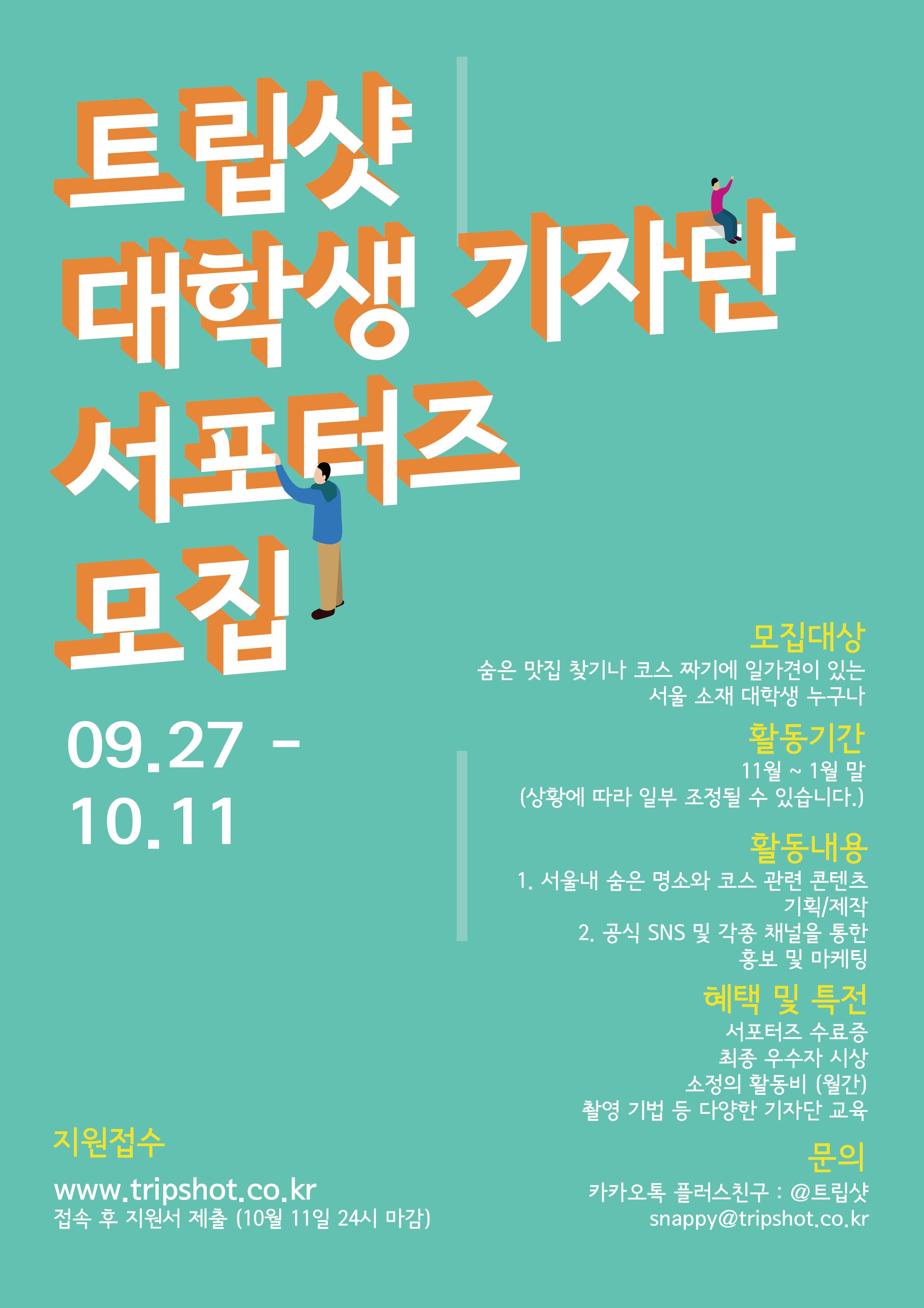 트립샷 대학생 기자단 서포터즈 1기 (~10/11)